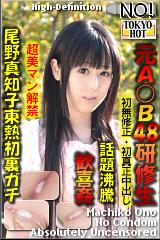 尾野真知子東熱初裏ガチのパッケージ画像