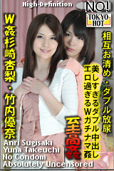 W姦杉崎杏梨/竹内優奈のパッケージ画像