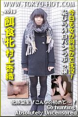 餌食牝 村上香織のパッケージ画像