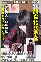 餌食牝 浅倉友里のパッケージ画像
