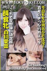 餌食牝 白川愛菜のパッケージ画像