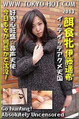 餌食牝 伊藤遥希のパッケージ画像