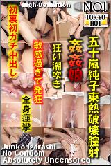 五十嵐純子東熱破壊膣射のパッケージ画像