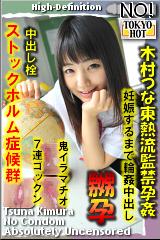 木村つな東熱流監禁孕姦のパッケージ画像