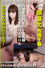 餌食牝 佐藤千春のパッケージ画像