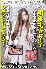 餌食牝 岩井圭子のパッケージ画像