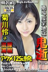 鬼逝 - 菊川怜子のパッケージ画像