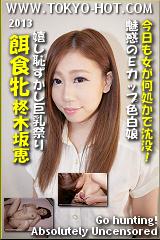 餌食牝 柊木坂恵のパッケージ画像