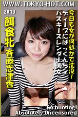 餌食牝 斉藤志津香のパッケージ画像