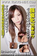 餌食牝 宮本奈々のパッケージ画像