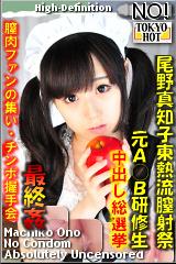 尾野真知子東熱流膣射祭のパッケージ画像