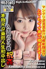 本物RQ東熱人生初中出しのパッケージ画像
