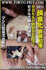 餌食牝 斉藤知恵のパッケージ画像
