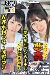 W姦木村つな/浅野ゆいのパッケージ画像