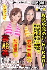W姦水原めい/HIKARIのパッケージ画像