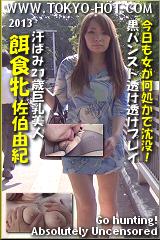 餌食牝 佐伯由紀のパッケージ画像