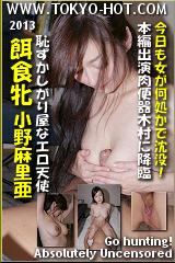 餌食牝 小野麻里亜のパッケージ画像