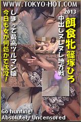 餌食牝 篠塚ひろのパッケージ画像