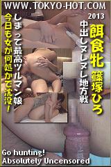 餌食牝 篠塚ひろ