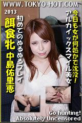 餌食牝 中島佑里恵のパッケージ画像