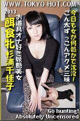 餌食牝 杉浦千佳子のパッケージ画像