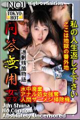 問答無用姦 椎名ジュンのパッケージ画像