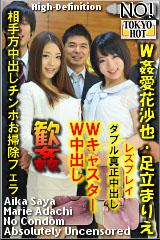 W姦愛花沙也/足立まりえのパッケージ画像