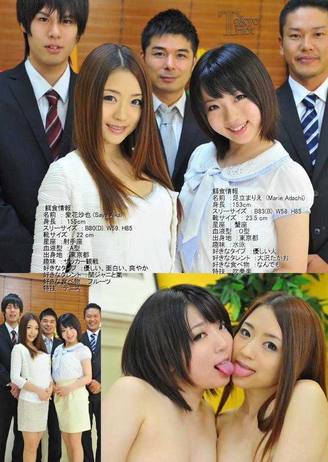W姦愛花沙也/足立まりえのスチール画像