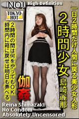 2時間少女・島崎麗那のパッケージ画像