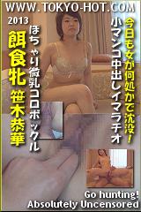 餌食牝 笹木恭華のパッケージ画像