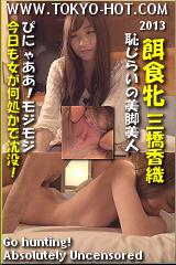 餌食牝 三橋香織のパッケージ画像