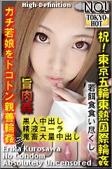 祝!東京五輪東熱国際輪姦のパッケージ画像