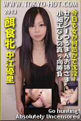 餌食牝 中江優里のパッケージ画像