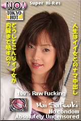 美人OL社内ナマ輪姦のパッケージ画像