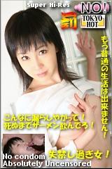 失禁懲罰東京熱残酷物語のパッケージ画像