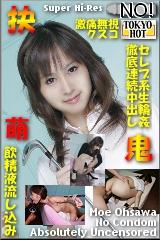 生姦東熱スポーツ倶楽部のパッケージ画像