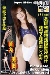 美脚残酷物語膣壁浸透汁のパッケージ画像