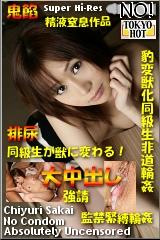 豹変獣化同級生非道輪姦のパッケージ画像