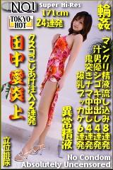 田中愛精液24連発炎上汁のパッケージ画像