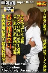 生姦専用秘書!暴走社員汁のパッケージ画像