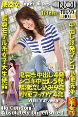 女子大生便器長身モデル系のパッケージ画像
