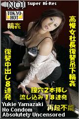 高慢女社長復讐吊下輪姦のパッケージ画像