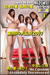 東熱RQ大乱交2007 Part1のパッケージ画像