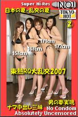 東熱RQ大乱交2007 Part2のパッケージ画像