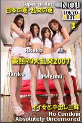 東熱RQ大乱交2007 Part3のパッケージ画像