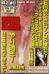 石川めぐみのマンコが壊れたのパッケージ画像