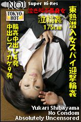 東熱潜入女スパイ迎撃輪姦のパッケージ画像