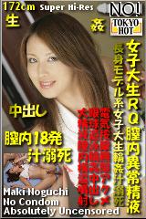 女子大生RQ膣内異常精液のパッケージ画像