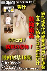 女子アナ輪姦シゴキ中出し汁のパッケージ画像