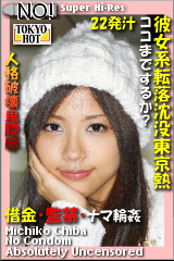 彼女系転落沈没東京熱のパッケージ画像